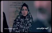 سریال آقازاده قسمت 19 (آنلاین)(رایگان)| قسمت نوزدهم سریال آقازاده