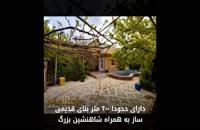 2800 متر باغ ویلای مشجر زیبا با 200 متر بنا در شهریار