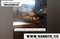 فروش خط تولید از دستی تا فول اتوماتیک آجرنما سنگ مصنوعی