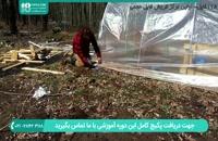 آموزش ساخت گلخانه - آموزش ساخت گلخانه خانگی