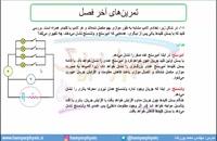 جلسه 132 فیزیک یازدهم - به هم بستن مقاومتها 6 - مدرس محمد پوررضا