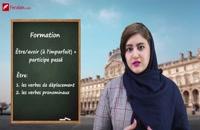 آموزش گرامر زمان گذشته کامل در زبان فرانسه (plus-que-parfait)