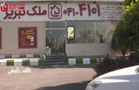 قسمت پنجم سریال طنز ترکی شیرین معامله