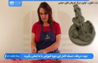 آموزش مجسمه سازی - ساختن مجسمه اژدها فانتزی