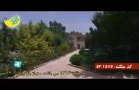 1200متر باغ ویلا در ملارد باغستان کد 1313