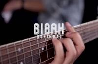 دانلود موزیک ویدیو جدید بیباک به نام من و تو (نسخه آکوستیک)