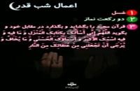 شب قدر | اعمال شب نوزدهم ماه مبارک رمضان