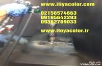آبکاری فانتاکروم * قیمت دستگاه فانتاکروم 09195642293 ایلیاکالر
