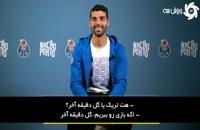 مصاحبه ای متفاوت با مهدی طارمی در باشگاه پورتو