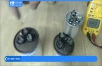 آموزش تعمیر کولر گازی - روش تشخیص خازن خراب