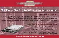 تفاوت میان هارد درایو های SAS و SATA