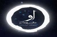 آهنگ جدید او محسن چاوشی