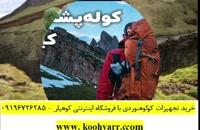 قیمت سرشعله کوهنوردی / کپسول کوهنوردی اصل