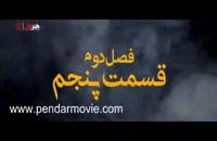 قسمت 24 سریال ملکه گدایان (کامل)(قانونی)  دانلود رایگان سریال ملکه گدایان قسمت 5 فصل دوم-قسمت 24-(online)(HD)