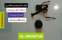 دوربین ریز بیسیم فوق مخفی با کیفیت  09924397145