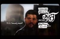 دانلود قسمت چهارم 4 سریال آقازاده
