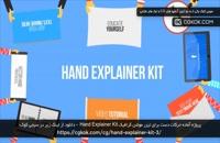 پروژه آماده حرکات دست برای تیزر موشن گرافیک Hand Explainer Kit