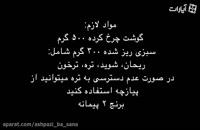 طرز تهیه کلم پلوی اصیل شیرازی