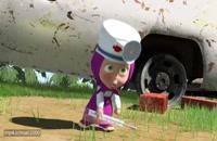 کارتون ماشا و میشا / سوپرایزر جدید