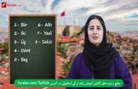 آموزش سریع و آسان اعداد به زبان ترکی استانبولی