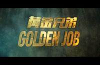 دانلود فیلم 2018 Golden Job