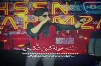 آهنگ های محسن ابراهیم زاده از آونگ موزیک