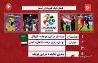 کارنامه تیمهای ایرانی و تیمهای غرب آسیا