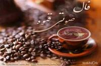 فال صوتی قهوه - 3 دی