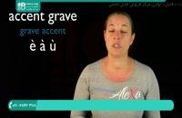 آموزش و تقویت لهجه زبان فرانسوی