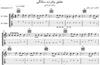 نت و تبلچر گیتار آهنگ عشق 15 سالگی از رضا یزدانی به همراه آکورد و انگشت گذاری