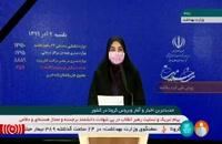 جدیدترین آمار کرونا در ایران 9 آذر 99