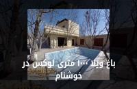 1000 متر باغ ویلای مشجر و لوکس دارای 250 متر ویلای شیک و دوبلکس در شهریار