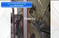 فروش دستگاه زیرانداز بیمارستانی در ایران