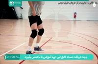 وضعیت استقرار پاها هنگام زدن تکنیک ساعد