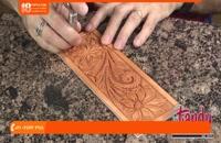 آموزش حکاکی روی چرم - برش های تزئینی