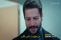 دانلود قسمت 14 سریال ترکی بچه Cocuk با زیرنویس فارسی