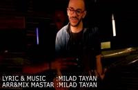 دانلود آهنگ جدید میلاد تایان به نام فوز | پخش سراسری آهنگ