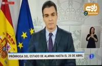 سعدی خوانی نخست وزیر اسپانیا برای اعلام خبر تمدید قرنطینه در این کشور