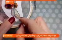 آموزش جواهردوزی - گل سینه زنبور روی تور