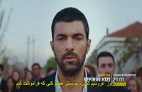 تیزر قسمت 1 سریال Seferin Kizi با زیرنویس فارسی