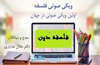ویکی صوتی فلسفه دین از دکتر جلال خدایاری