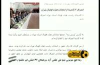 حواشی انتخابات هیئت فوتبال استان تهران