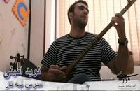 آموزش سه تار در کرج ۳ - آموزشگاه موسیقی ملودی
