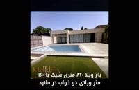 820 متر باغ ویلای زیبا در ملارد دارای 160 متر بنای نوساز