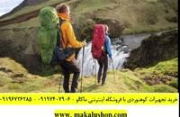 کوهنوردی و خرید کاربردی ترین وسایل جانبی مناسب کوهنوردی و کمپینگ