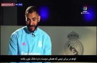 گفتگو با مهاجم رئال مادرید درباره الکلاسیکو