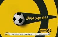 اخبار کوتاه ورزشی 22 بهمن 99