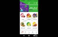 فروش اپ آماده موبایل شیناوب