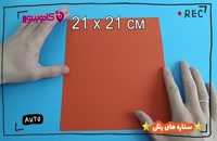 آموزش ساخت اوریگامی ستاره ای