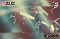 راتین رها - میکس آهنگهای بزار همه بدونن و عشق من